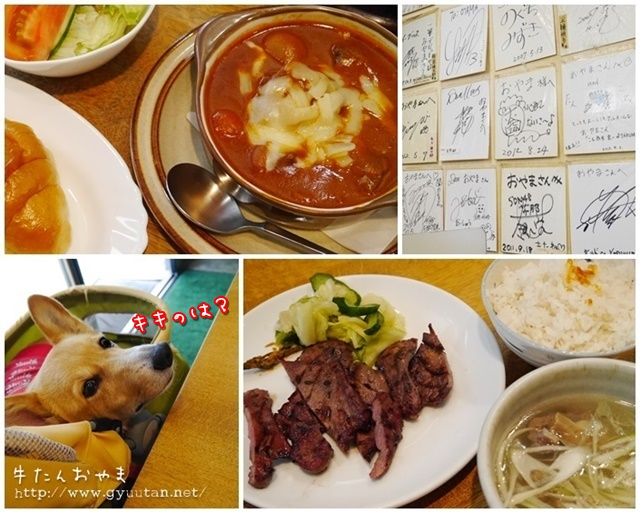 bpage牛タンキキ