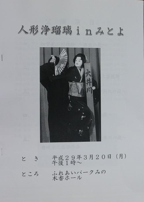 inみとよ 説明冊子 29.1.27