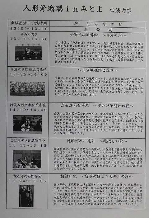 inみとよ 公演内容 29.1.27