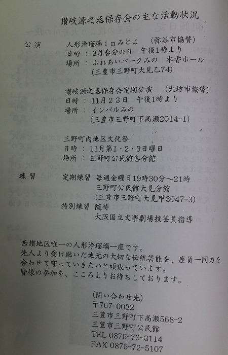 inみとよ 説明冊子最後頁 29.1.27