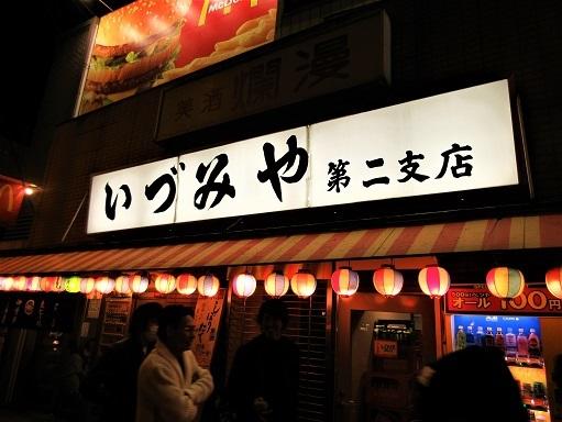 161229-021いづみや(S)