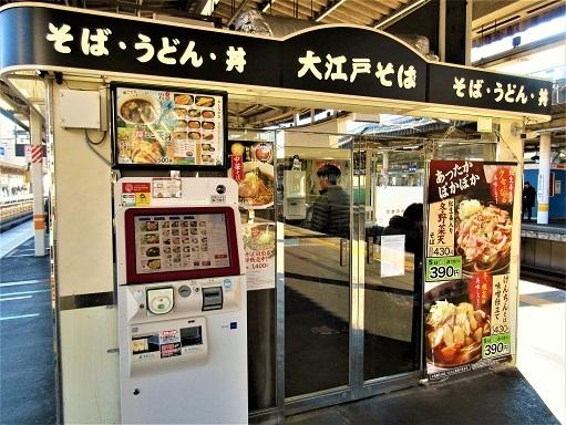 161230-101大江戸そば(S)