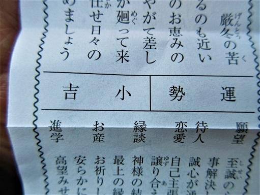 170101-010小吉(S)