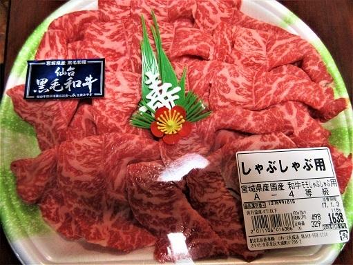 170101-202霜降り肉(S)