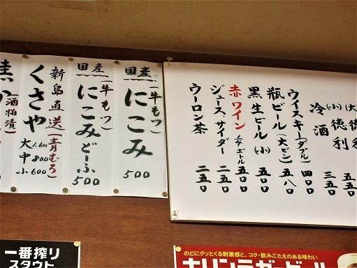 170118-025壁メニュー(S)