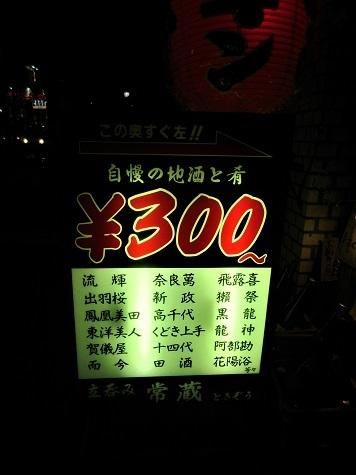 170120-021常蔵(S)