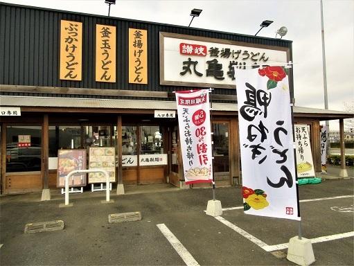 170129-101丸亀製麺(S)
