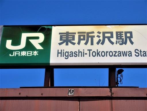 170201-101東所沢(S)