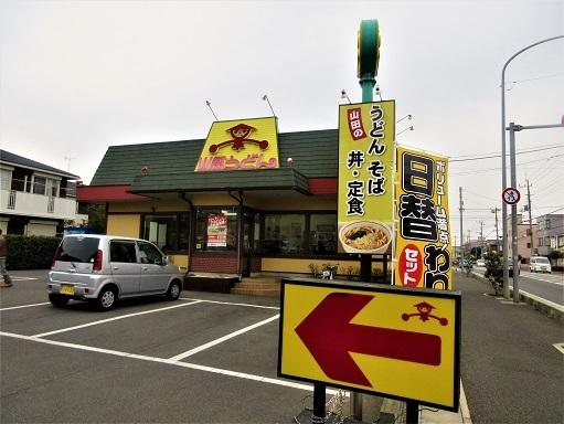 170205-101山田うどん(S)