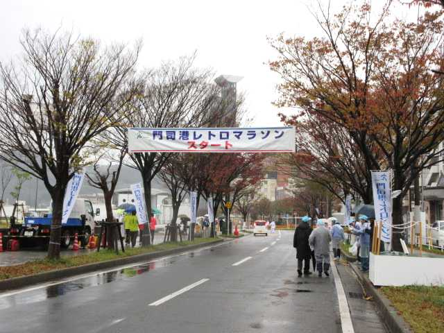 IMG6352JPG雨の関門レトロマラソン大会