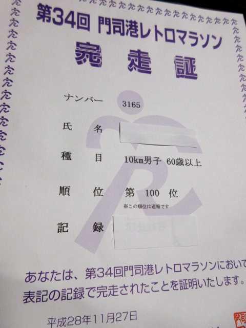 IMG6355JPG関門レトロ10km