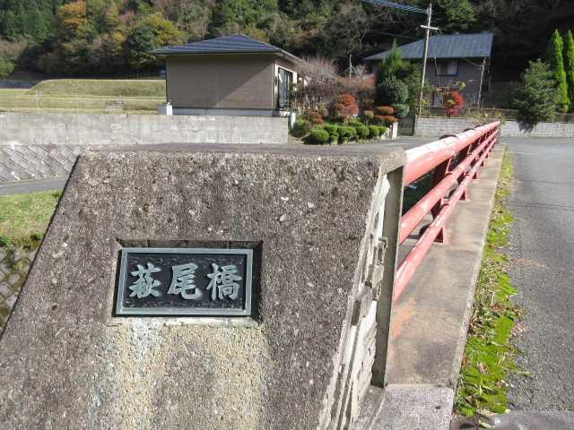IMG6437JPG県道92より萩尾橋を渡る
