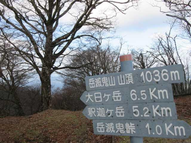 IMG6498JPG岳滅鬼山に到着、
