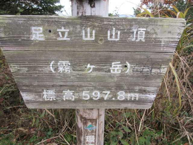 IMG6548JPG足立山山頂