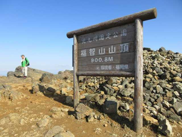 IMG6741JPG快晴の福智山山頂