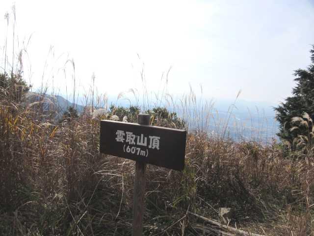 IMG6765JPG雲取山山頂607m休む