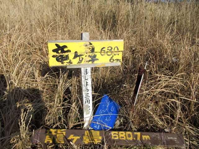 IMG7670JPG竜ケ鼻山頂