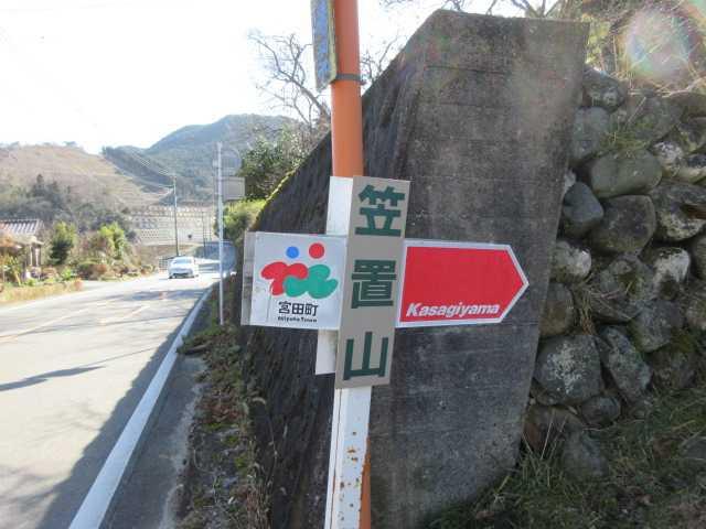 IMG7737JPG県道にある登山口に下りてきた