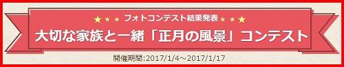 2017shougatu1.jpg