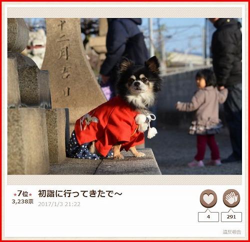 2017shougatu2.jpg