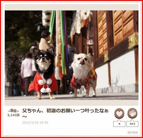 2017shougatu4.jpg