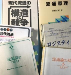 商業学・参考文献