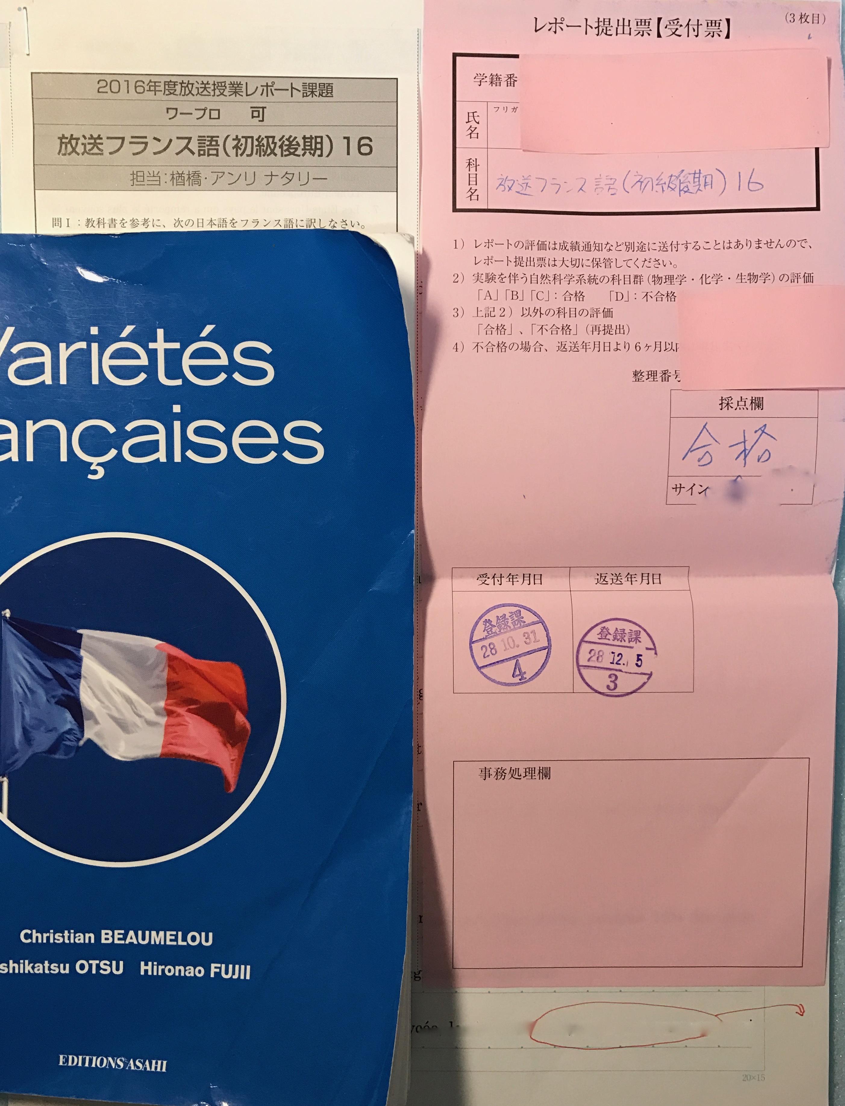 放送フランス語初級後期
