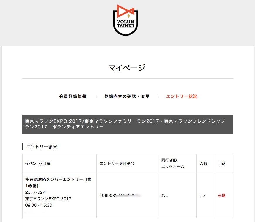 東京マラソンボランティア抽選