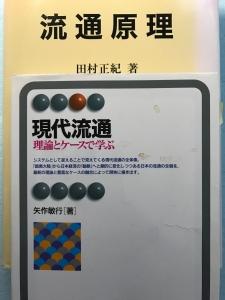 商業学テキスト