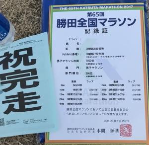 勝田全国マラソン2
