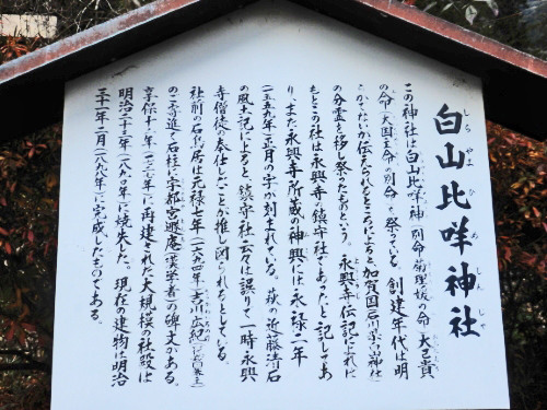 1.2白山比咩神社 (3)_resized