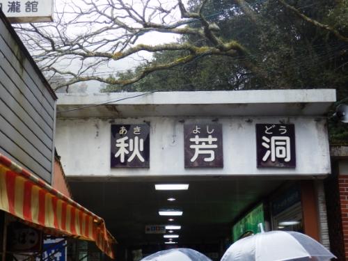 1.2秋芳洞 (2)_resized
