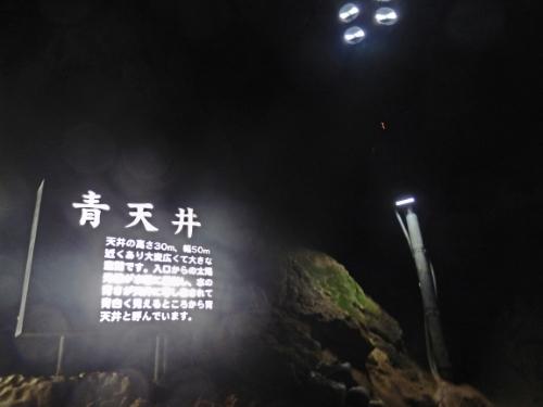 1.2秋芳洞 (14)_resized