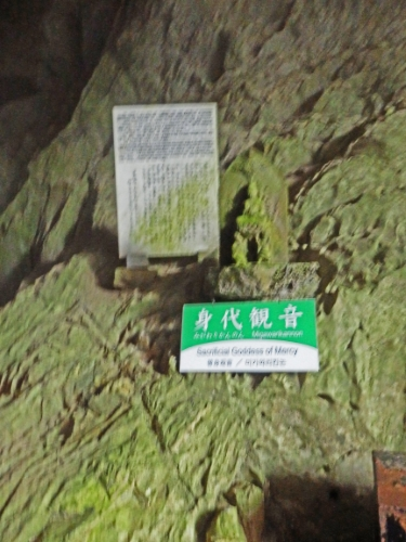1.2秋芳洞 (11)_resized