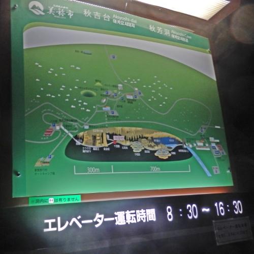 1.2秋芳洞 (23)14:04_resized