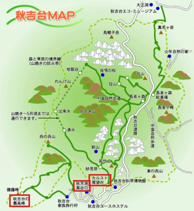 1.2秋吉台地図