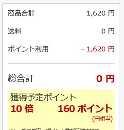 スクリーンショット (540)