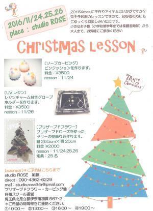 20161124-26 スタジオROSR クリスマスレッスン