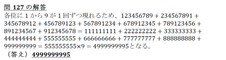 解127-1