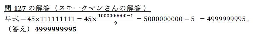 解127-3