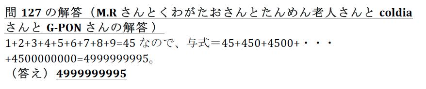 解127-2