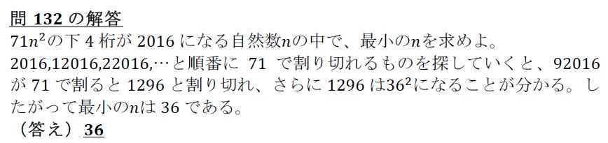 解132-1