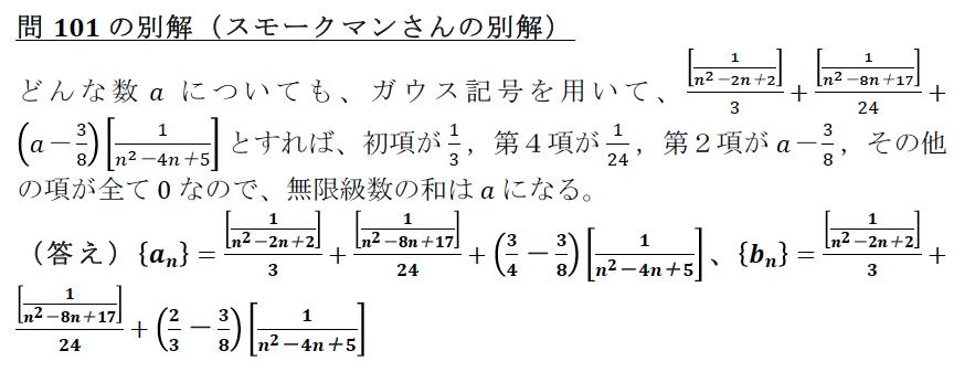 解101-2