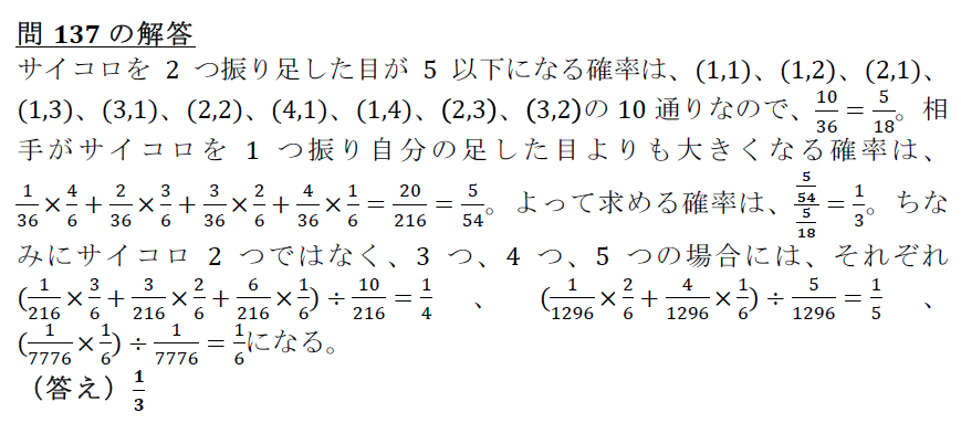解137-1