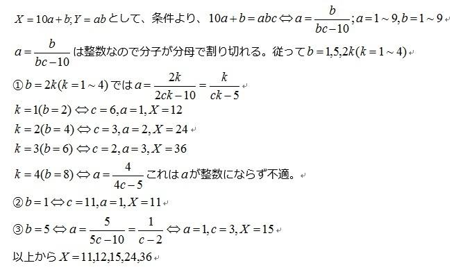 解138-3