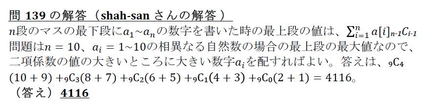 解139-1