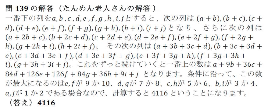 解139-4