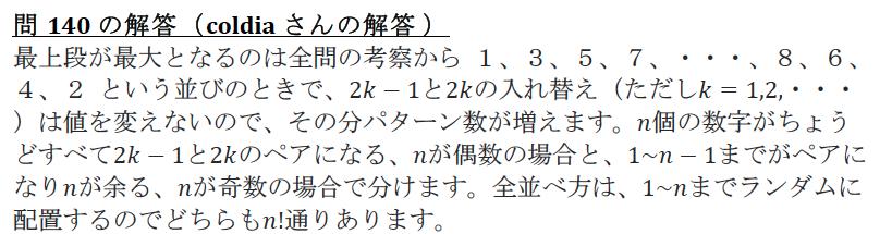 解140-1