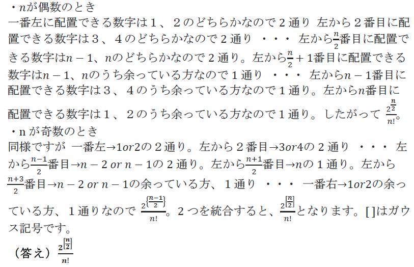 解140-2