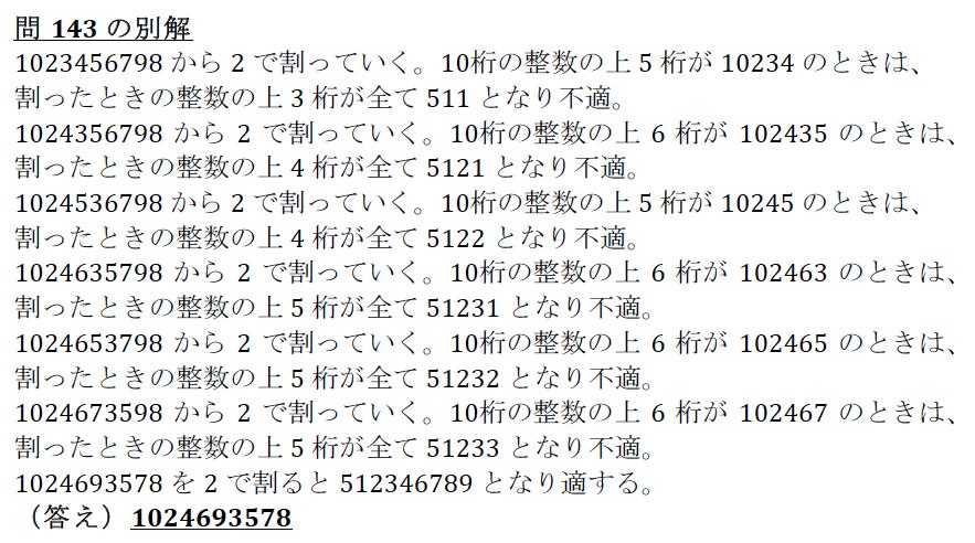 解143-2